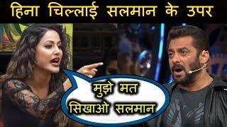 Big Boss 11 - Hina Khan INSULTED on Salman Khan | Shocking