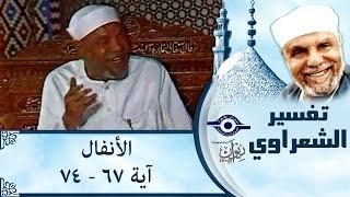 الشيخ الشعراوي | تفسير سورة الأنفال، (آية ٦٧-٧٤)