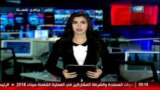 نشرة منتصف الليل من القاهرة والناس الجمعة 23 مارس
