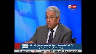 حوار خاص لـ الحياة اليوم مع الكاتب والمحلل السياسي د/ عبد المنعم سعيد مع الإعلامي تامر أمين