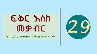 Ethiopia - Fikir eske mekabir part 29 - ፍቅር እስከ መቃብር ክፍል 29
