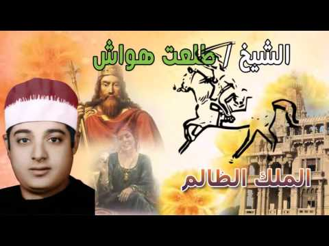 الشيخ طلعت هواش قصه الملك الظالم كامله