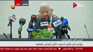 مؤتمر إعلان التقرير السنوي الأول للمجلس الأعلى لتنظيم الإعلام بالقاهرة