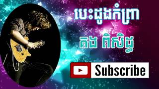 Besdong Komprea -  Kong Piseth  - Khmer Song 2014