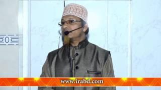 জুম'আর খুতবা :: আল্লাহর দিকে আহবান == মুফতি কাজী ইবরাহীম