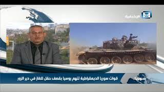 محلل عسكري: استغلال روسيا وإيران للحرب على داعش أعطاها الضوء الأخضر لتدمير بعض المناطق السورية