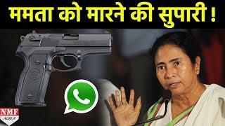 Mamata Banerjee को खत्म करने के लिए WhatsApp पर Student को मिला 65 Lakhs का Offer