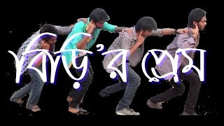 Bangla Comedy Natok 2015 BiriR PreM / বিড়ির প্রেম ft Aman Full HD