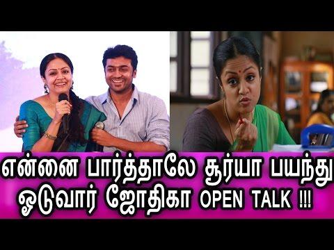 என்னை பார்த்தாலே சூரியா ஓடி ஒளிவார் ஜோதிகா அதிரடி Tamil Cinema News Latest News
