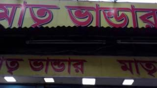 Original Comilla Matree Bhandar