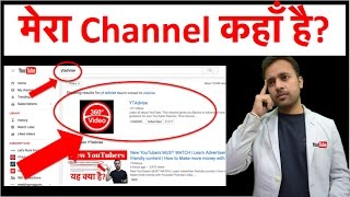 How to make your YouTube channel Discoverable / Searchable in search in Hindi | Your SEO guide