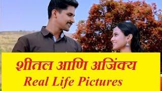Lagira Jahala Jee | Original Photos of Shital & Ajinkya | Zee Marathi