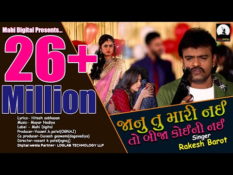 Xxx Mp4 Jaanu Tu Mari Nai To Bija Koi Ni Nai Rakesh Barot New Song 2018 Super Hit Gujarati Song 3gp Sex