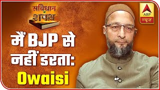 I Am Neither Scared Of BJP Nor Home Minister: Asaduddin Owaisi   ABP News