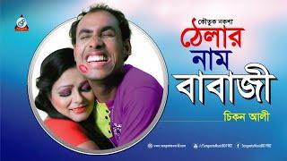 Chikon Ali - Thelar Naam Babaji | ঠেলার নাম বাবাজী | Bangla Koutuk Noksha 2017