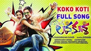 Koko Koti Full Song || Lava Kusha Telugu Movie || Varun Sandesh || Richa Panai