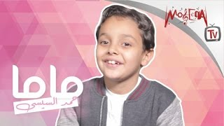 Ahmed El Sisi - Mama / احمد السيسي - ماما