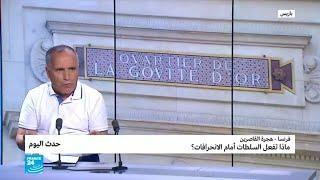 فرنسا - هجرة: ماذا تفعل السلطات أمام الانحرافات؟