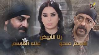 مسلسل عطر الشام 3  -  شارة البداية