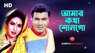 Amar Kotha Shono Go   Manna   Chompa   Bangla Movie Song   Goriber Bondhu   SIS Media