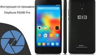 Видео инструкция по прошивке Elephone P6000 Pro