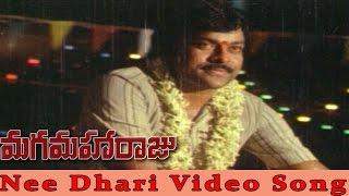 Maga Maharaju Movie || Nee Dhaari Video Song || Chiranjeevi,Suhasini