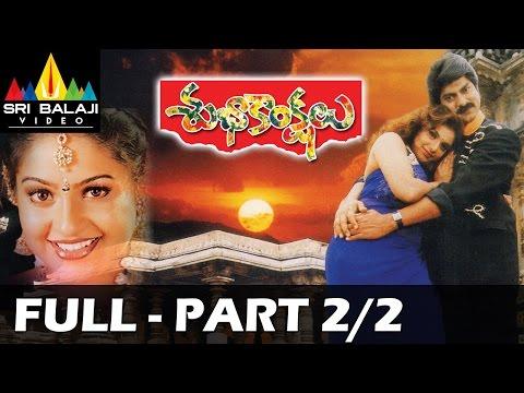 Subhakankshalu Full Movie Part 2/2 | Jagapati Babu, Raasi, Ravali | Sri Balaji Video