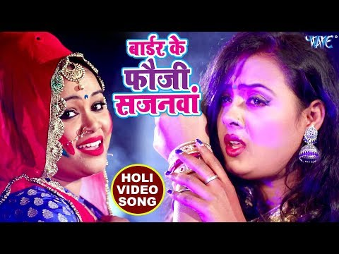 Xxx Mp4 Anu Dubey 2018 दर्दभरा होली VIDEO SONG Border Ke Fauji Bhojpuri Superhit Sad Holi Songs 2018 3gp Sex