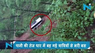 पानी की तेज धार में बह गई यात्रियों से भरी बस, देखिए वीडियो