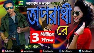 Oporadhi Re ( অপরাধী রে ) | Dukhi Lalon | Bangla New Song 2018 | Bulbul Audio | Official Music Video