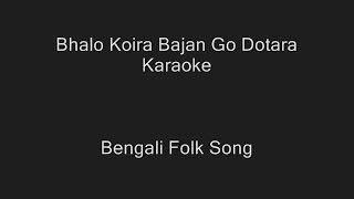 Bhalo Koira Bajan Go Dotara - Karaoke - Madhumita Paul - Bengali Folk Song