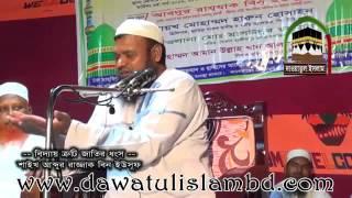 আল্লাহর রাসুল সা দিন রাত একটি বাক্য বলতেন সেই বাক্য টি কি ? Sheikh Abdur Razzaq Bin Yousuf