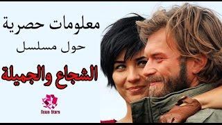 معلومات حصرية حول مسلسل الشجاع والجميلة [ Cesur ve Güzel  ]