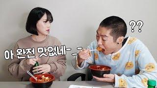 반대로 남편에게 직접만든 음식을 배달음식인척 주기 (2편ㅋㅋ)