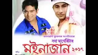 Moinajaan /by Neel Akash/new Assamese bihu song 2017 Mp3