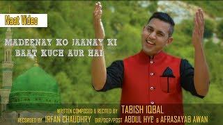 Naat 2017 | Madeenay Ko Jaanay Ki Baat  | Tabish Iqbal |  Official Video