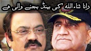 Army is Very Angry at Rana Sanaullah