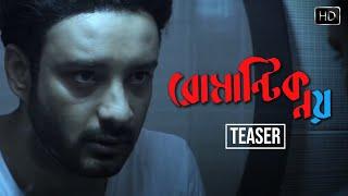 Romantic Noy Official Teaser || Bangla Movie 2016 | Soumitra | Shaheb | June |  Priyanka | Sayani