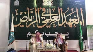 [حصري] لقاء معالي الشيخ د. صالح الفوزان مع منسوبي المعهد العلمي بالرياض (14 صفر 1440 هـ)