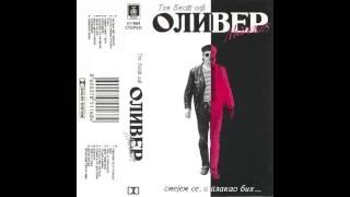 Oliver Mandic - Pomagajte drugovi - (Audio 1993) HD