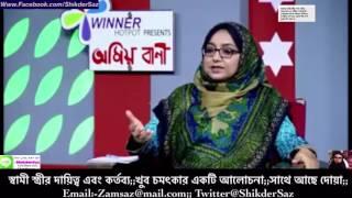 Sami Stri Dayitto O Kortobbo,Abong Dua;;Women Lecture
