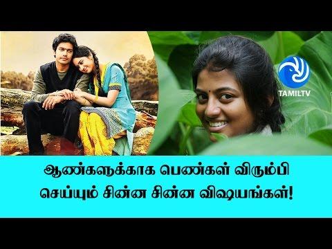ஆண்களுக்காக பெண்கள் விரும்பி செய்யும் சின்ன சின்ன விஷயங்கள்! - Tamil Voice