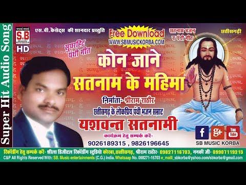 Xxx Mp4 यशवंत सतनामी पंथी गीत कोन जाने सतनाम के महिमा Chhattisgarhi Satnam Bhajan Cg Song Panthi Geet 3gp Sex
