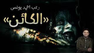 رعب احمد يونس ( الكائن الموروث )  قصص رعب قصيره 18
