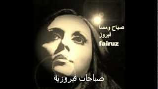 صباحات فيروزية -فيروز fairuz