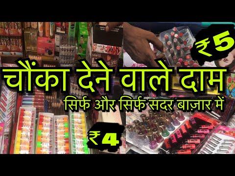 Xxx Mp4 Wholesale Market Of Ladies Cosmetics Best Market For Business Purpose Sadar Bazar Delhi 3gp Sex