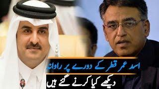 Finance Minister Asad Umar 2 Days Qatar Visit 2018 ||PTI Government Performance 2018