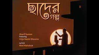 Khola Chhad Chhader golpo ছাদের গল্প by Irtija Nasim Shourov