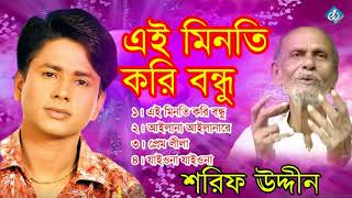 Ami Eai Minoti Kori Re Bondhu | Shorif Uddin | Shah Abdul Karim New Song