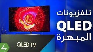 الجيل الجديد من تلفزيونات سامسونج الخارقة بتقنية QLED